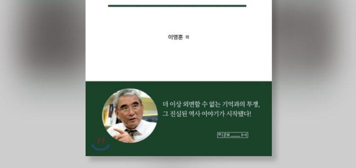 反応 主義 反日 種族 韓国 の